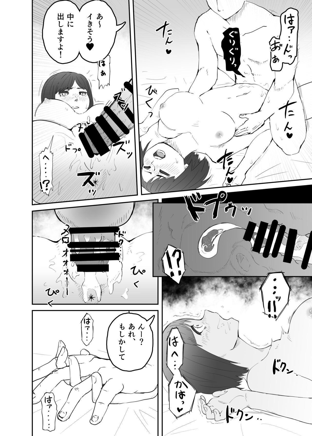 Tsuma o Yarichin ni Netorasete, Kairaku Ochi. 24