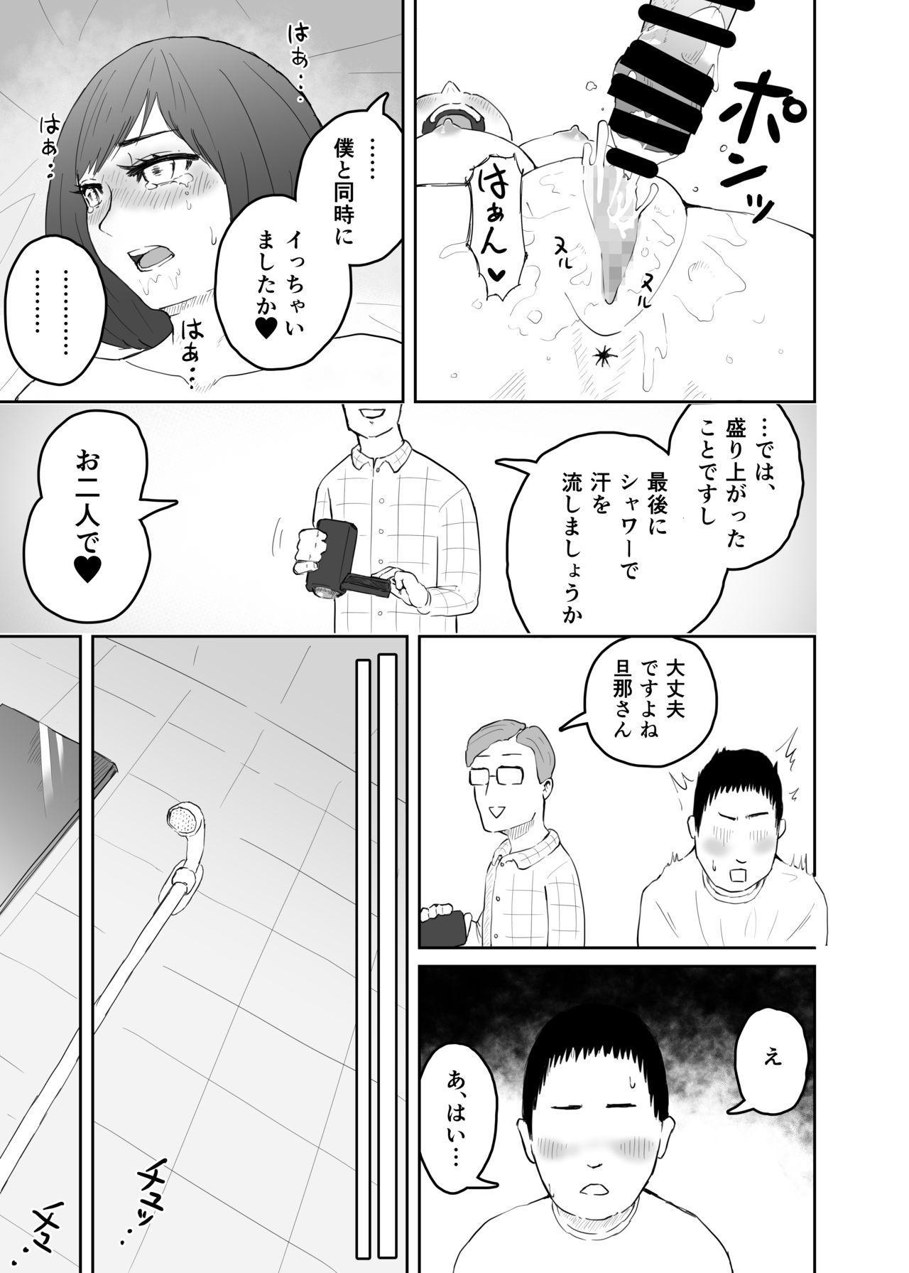 Tsuma o Yarichin ni Netorasete, Kairaku Ochi. 25