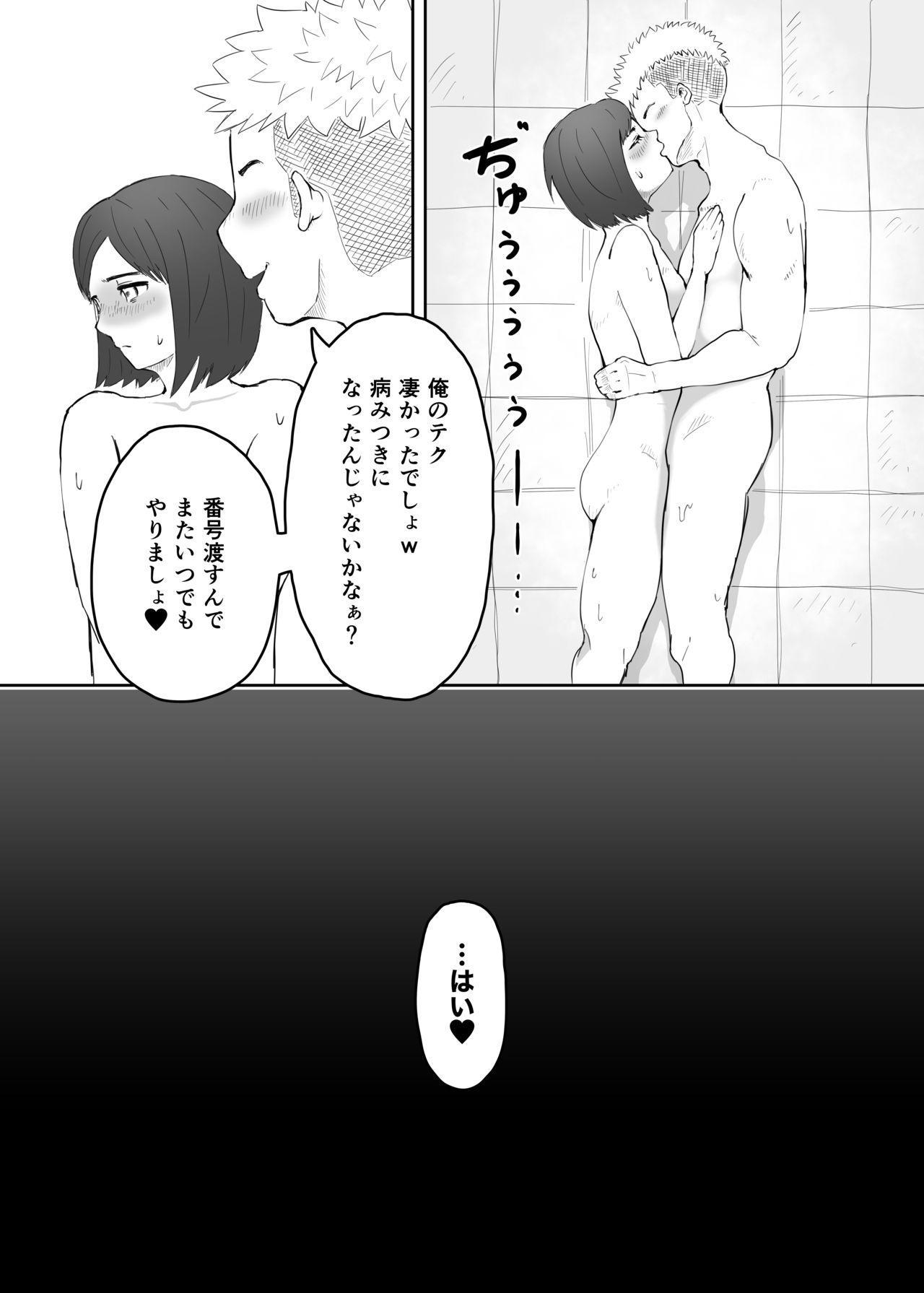 Tsuma o Yarichin ni Netorasete, Kairaku Ochi. 26