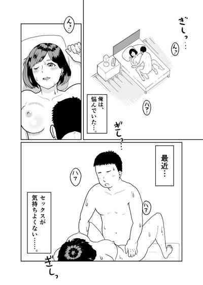 Tsuma o Yarichin ni Netorasete, Kairaku Ochi. 1