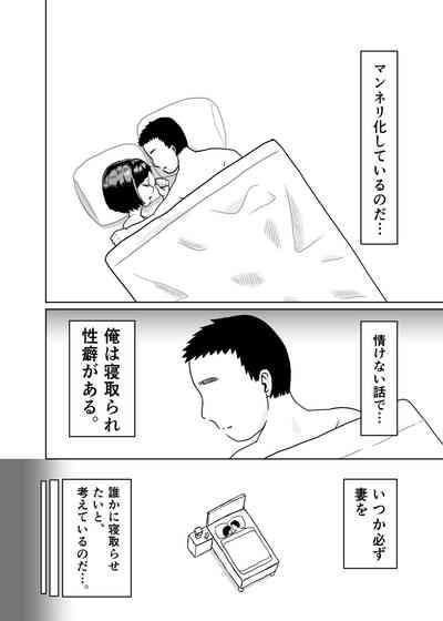 Tsuma o Yarichin ni Netorasete, Kairaku Ochi. 2