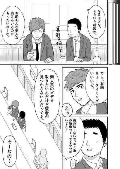 Tsuma o Yarichin ni Netorasete, Kairaku Ochi. 3