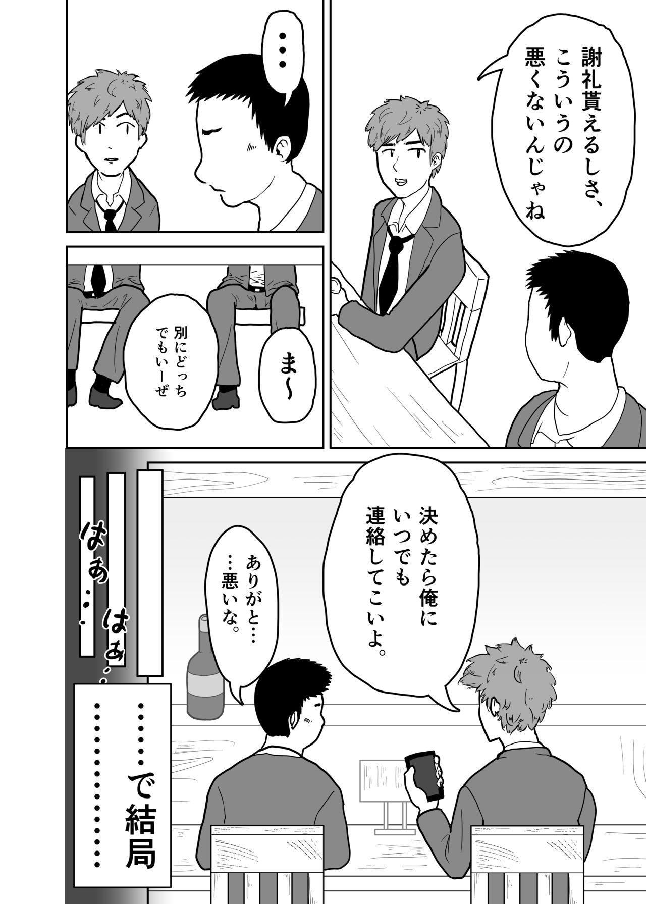 Tsuma o Yarichin ni Netorasete, Kairaku Ochi. 4