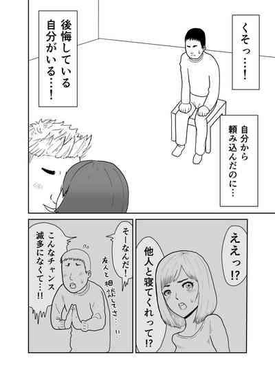 Tsuma o Yarichin ni Netorasete, Kairaku Ochi. 6