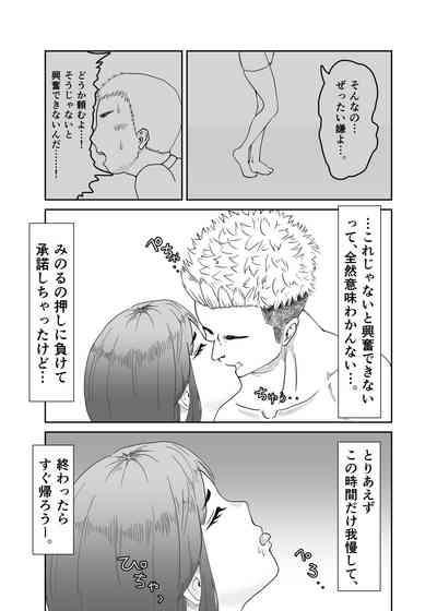 Tsuma o Yarichin ni Netorasete, Kairaku Ochi. 7