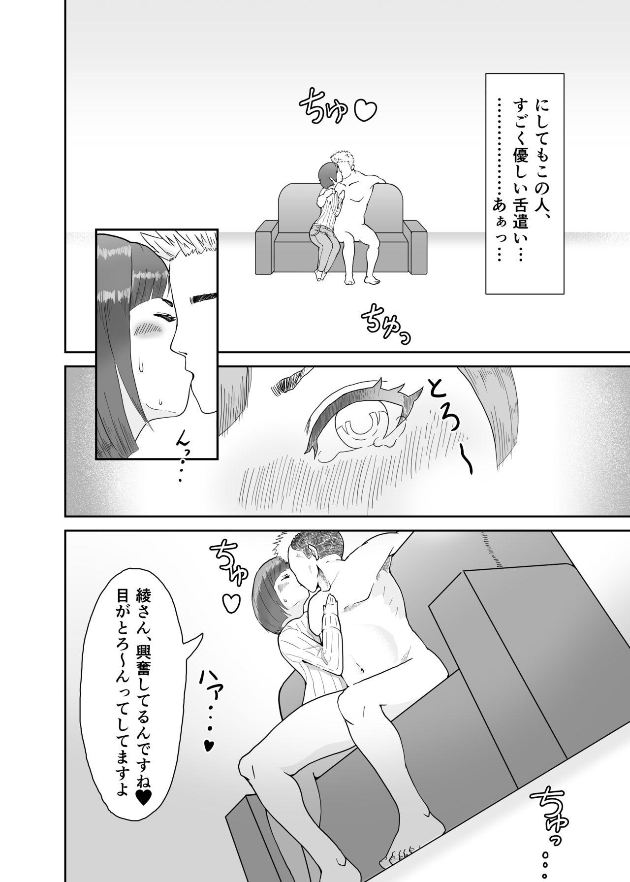 Tsuma o Yarichin ni Netorasete, Kairaku Ochi. 8
