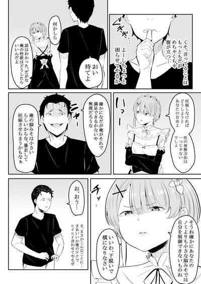 Neesama no Jijou | Older Sister's Affairs 8