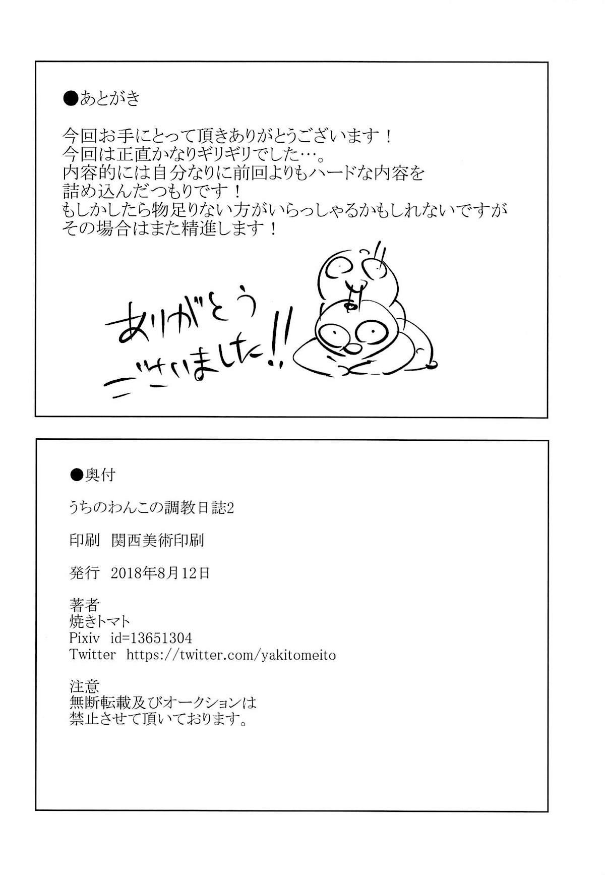 Uchi no Wanko no Choukyou Nisshi 2 32