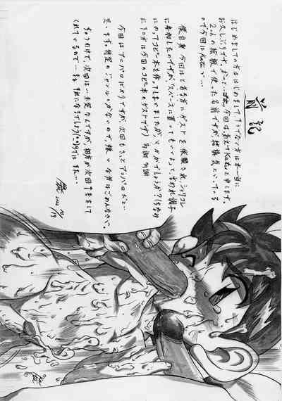 Shotakatsu VOL 1 1