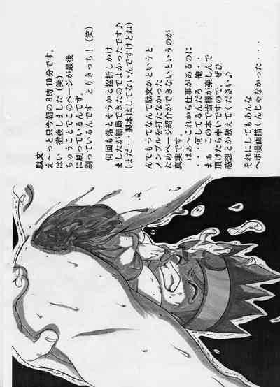 Shotakatsu VOL 1 2