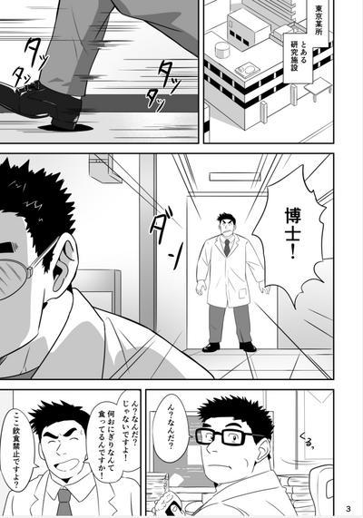 Hero wa Koukousei!? 1