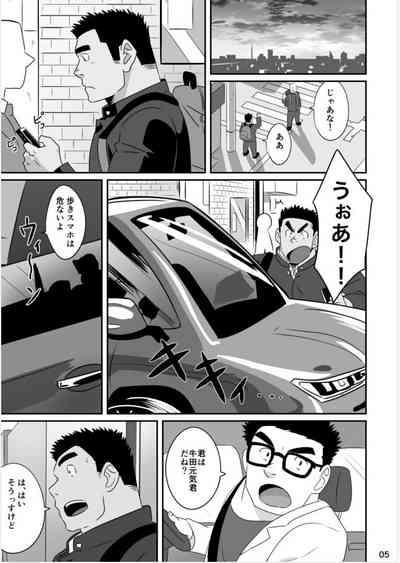Hero wa Koukousei!? 3