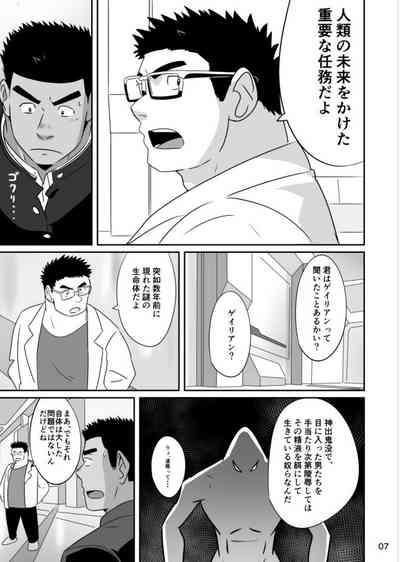 Hero wa Koukousei!? 5