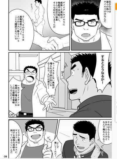 Hero wa Koukousei!? 6