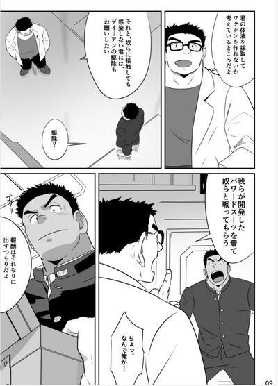 Hero wa Koukousei!? 7