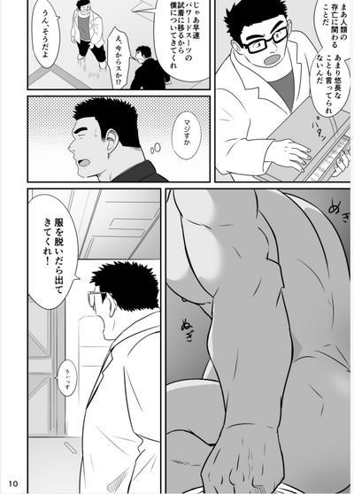 Hero wa Koukousei!? 8
