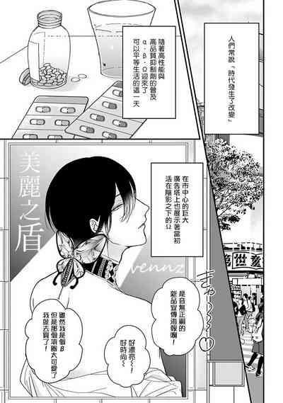 Ore dake no Senzoku Alpha | 独属我的alpha Ch. 1-2 2