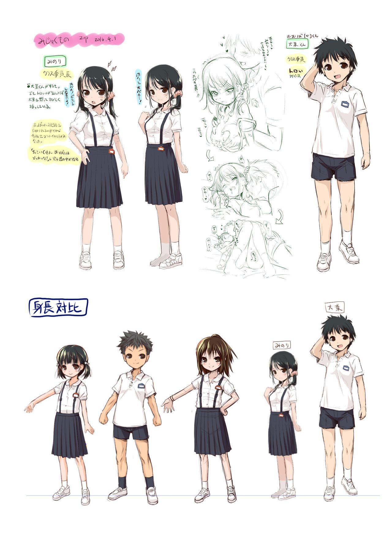 Mijuku Mono   The Inexperienced 21