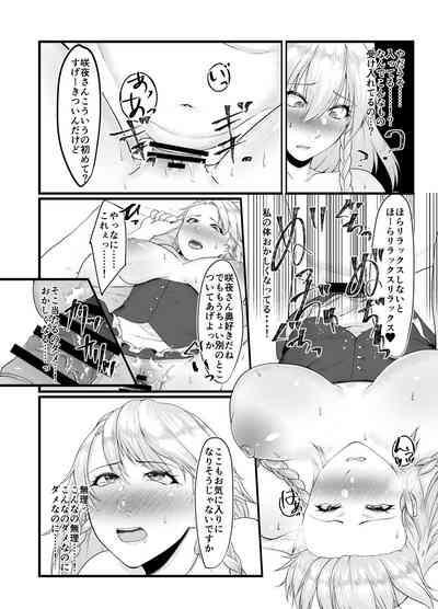 Sakuya-san no Sex Izonshou wa Doko kara? Mazu wa Saimin kara 9