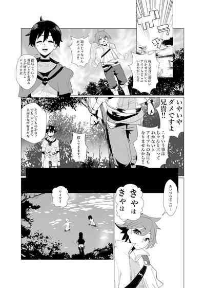 Nido Tensei Shita Shounen wa Oreore-kei Boukensha ni Mesu no Yorokobi o Oshiekomi Heion ni Sugosu. 3