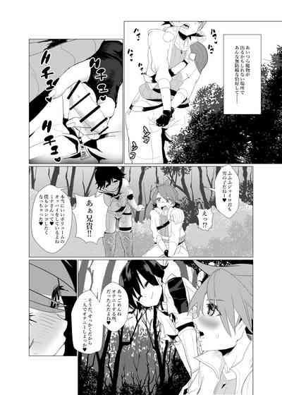 Nido Tensei Shita Shounen wa Oreore-kei Boukensha ni Mesu no Yorokobi o Oshiekomi Heion ni Sugosu. 5