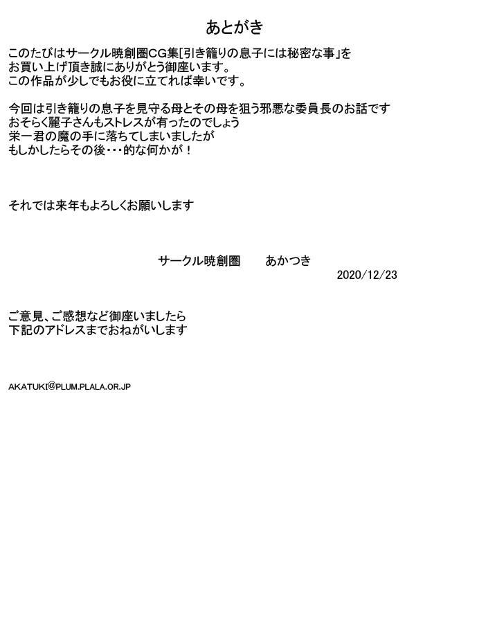 Hiki Komori No Musuko Ni Wa Himitsuna Koto 25