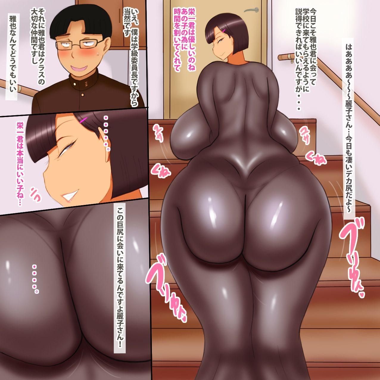 Hiki Komori No Musuko Ni Wa Himitsuna Koto 2