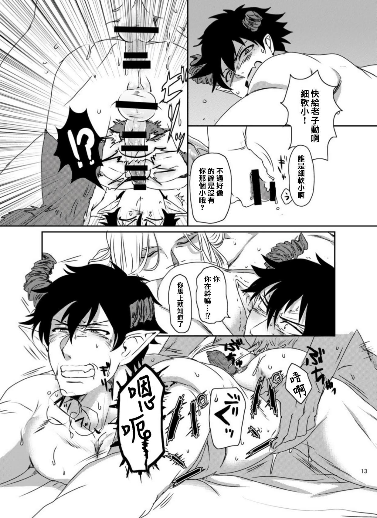 Maou to Tenshi no Seiken Battle | 魔王与天使的圣♂剑对决 11