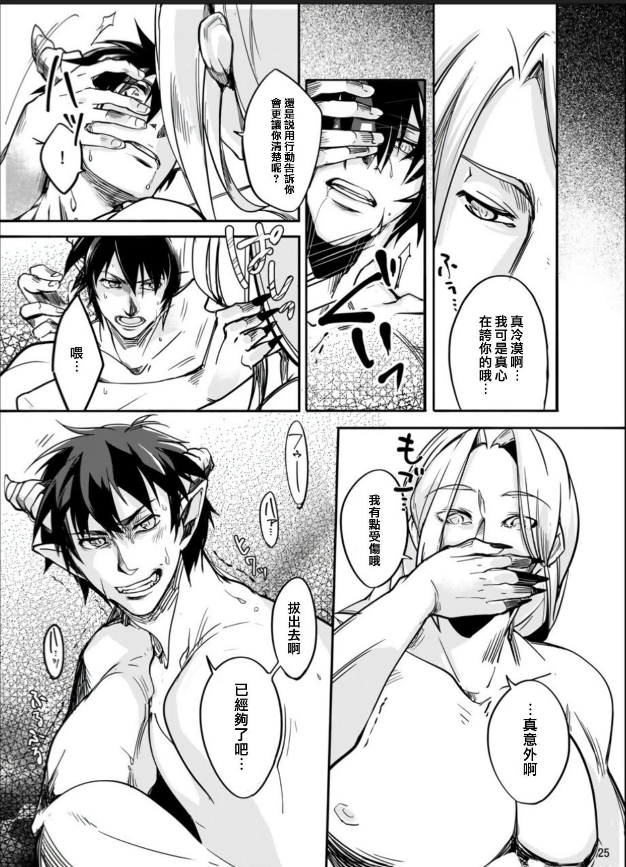 Maou to Tenshi no Seiken Battle | 魔王与天使的圣♂剑对决 23
