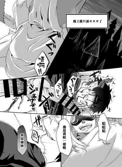 Maou to Tenshi no Seiken Battle | 魔王与天使的圣♂剑对决 2