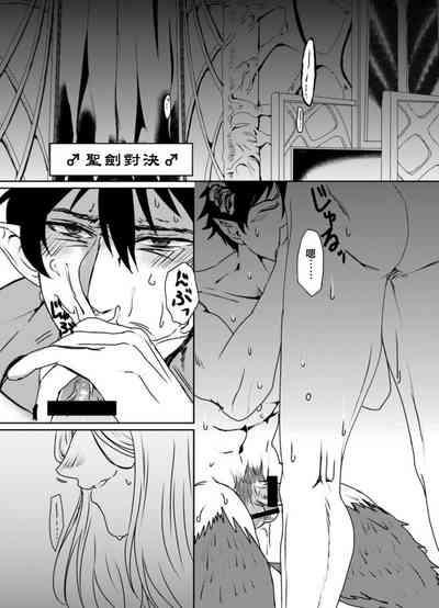 Maou to Tenshi no Seiken Battle | 魔王与天使的圣♂剑对决 7