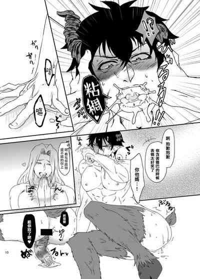 Maou to Tenshi no Seiken Battle | 魔王与天使的圣♂剑对决 8