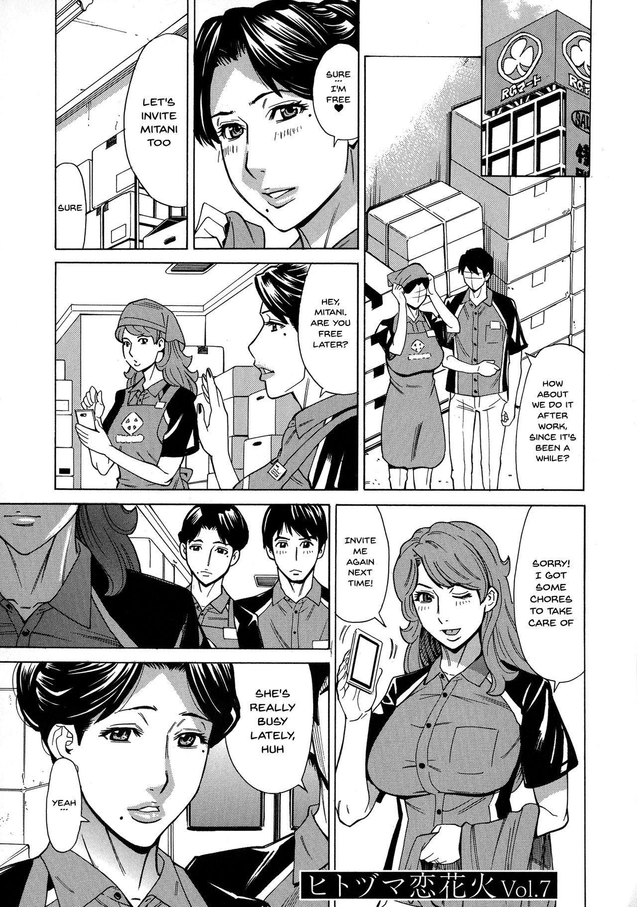 Hitozuma Koi Hanabi 114