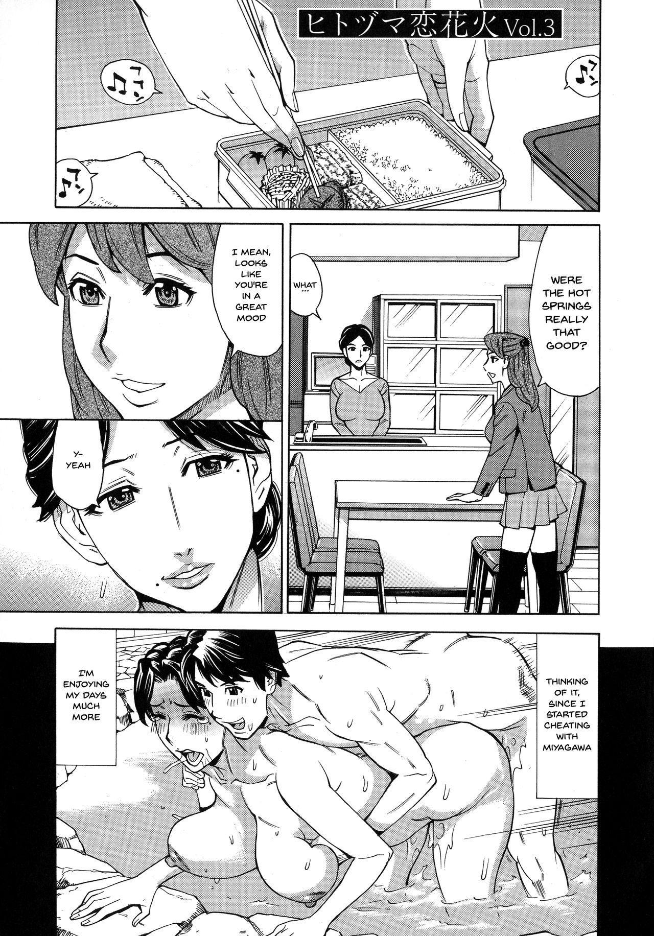 Hitozuma Koi Hanabi 40