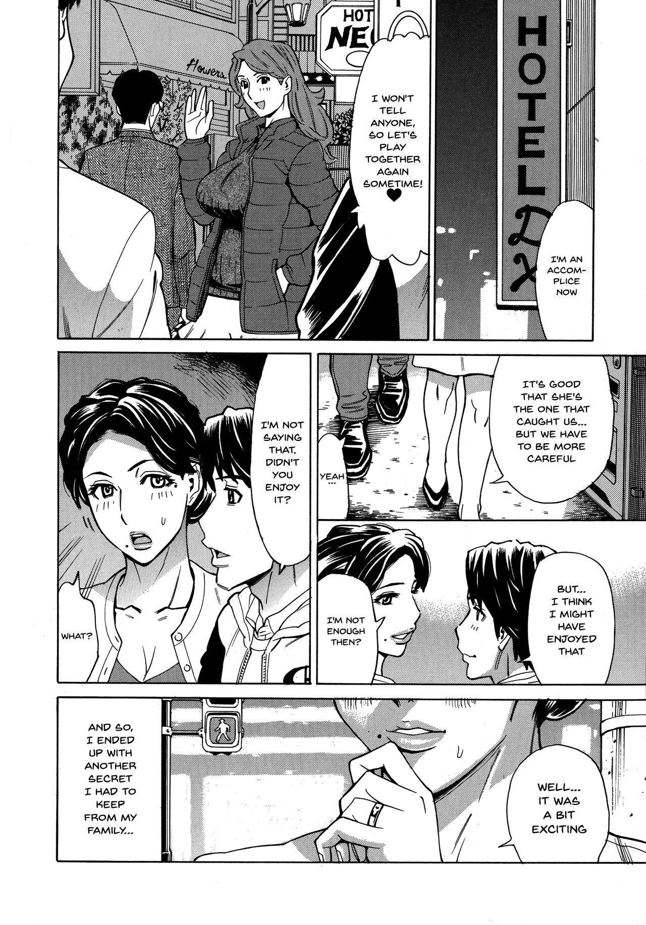 Hitozuma Koi Hanabi 57