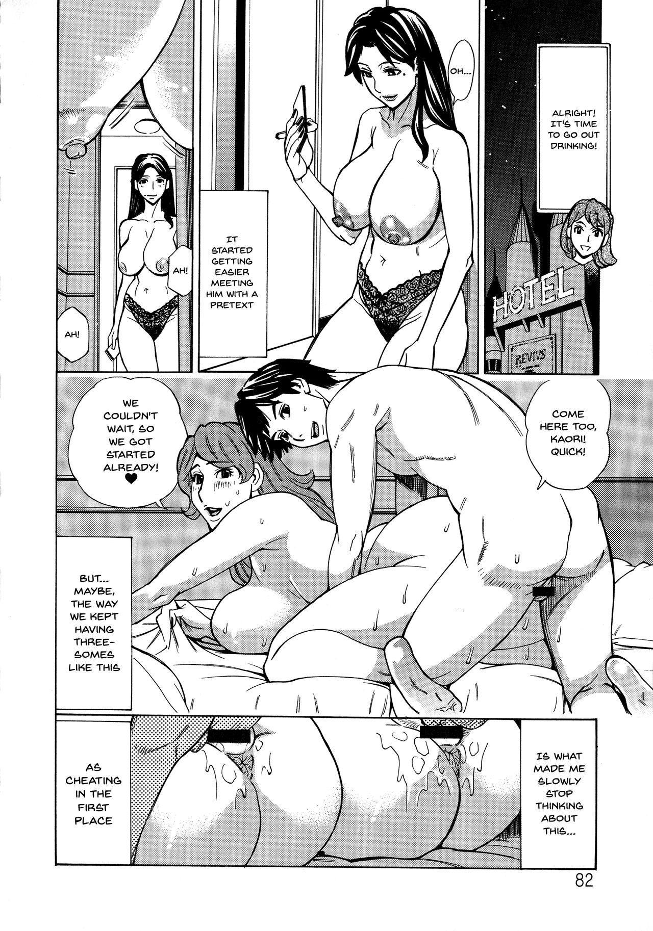 Hitozuma Koi Hanabi 76