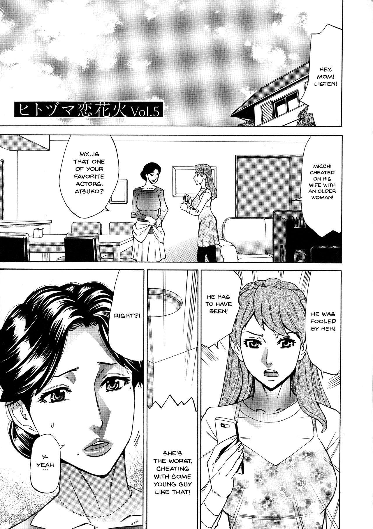 Hitozuma Koi Hanabi 77