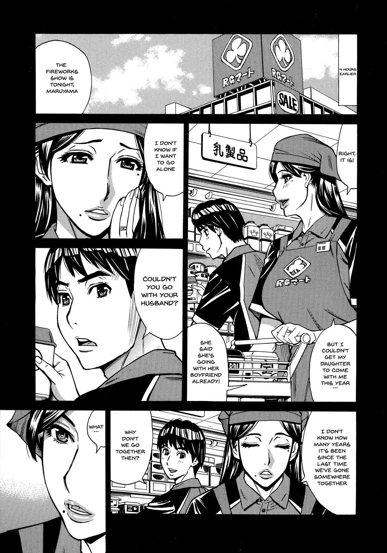 Hitozuma Koi Hanabi 7