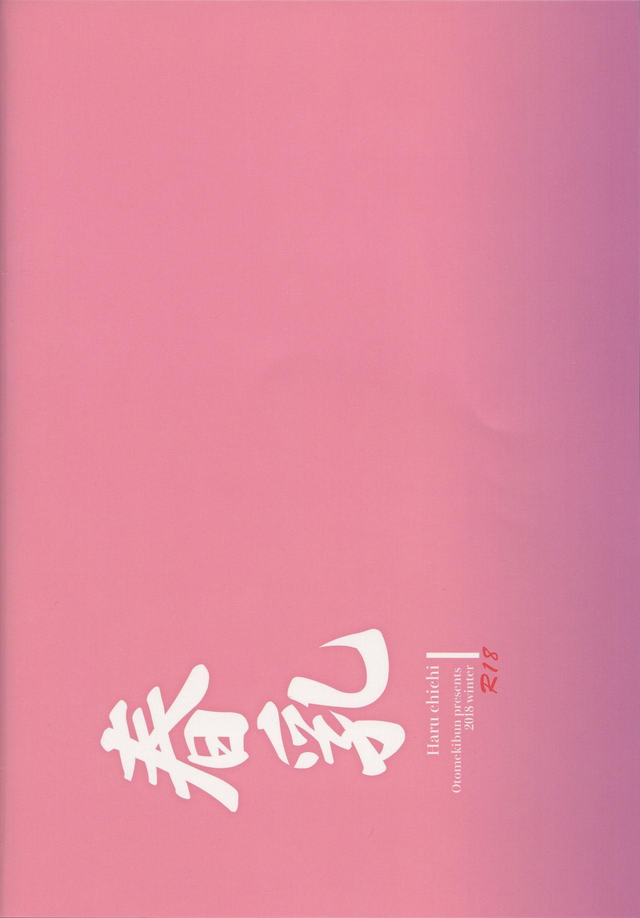Haru chichi 31