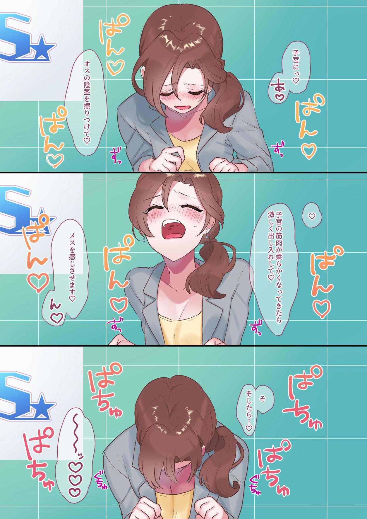 ドキッ!アイドルだらけの深夜の生放送 22