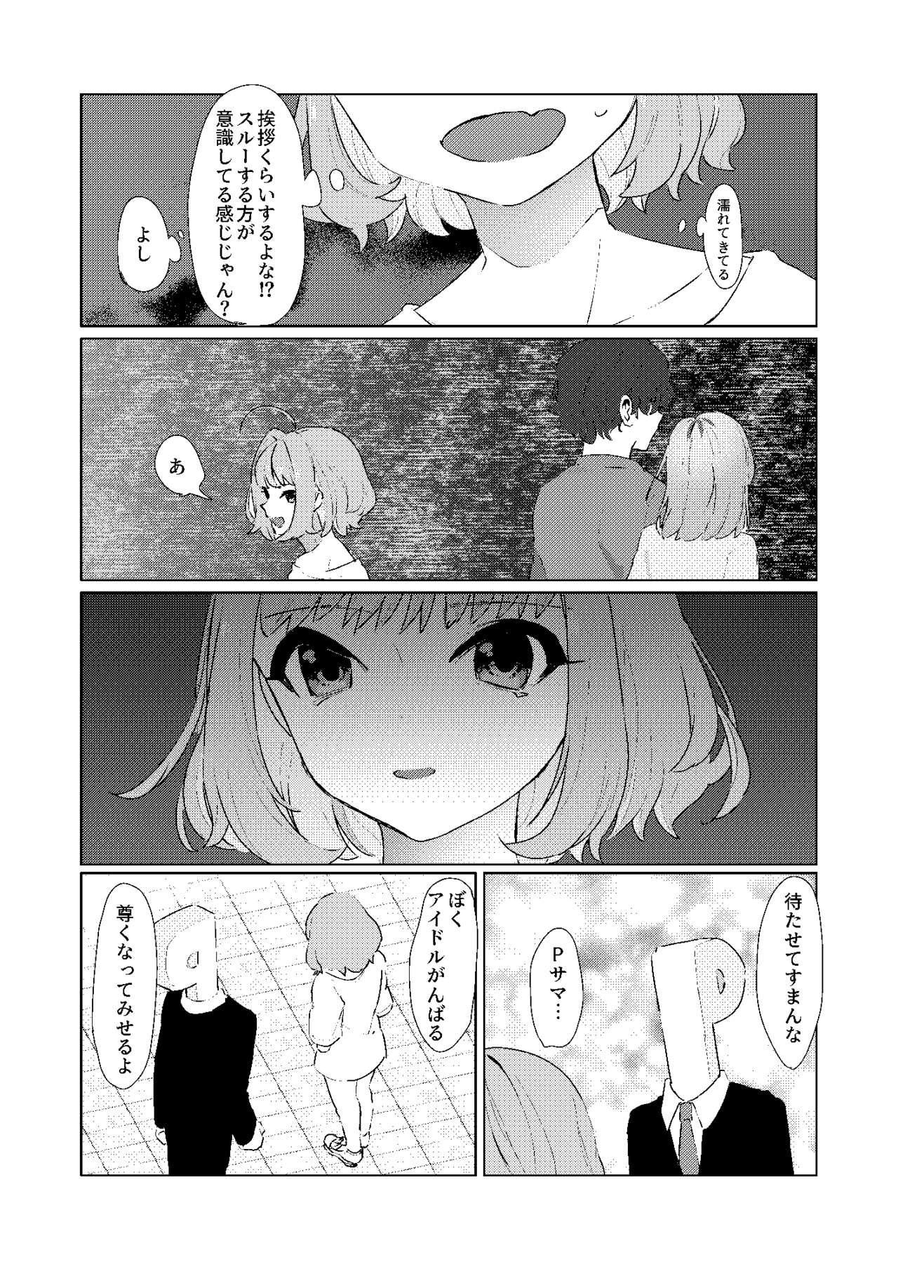 夢〇りあむの青春 29