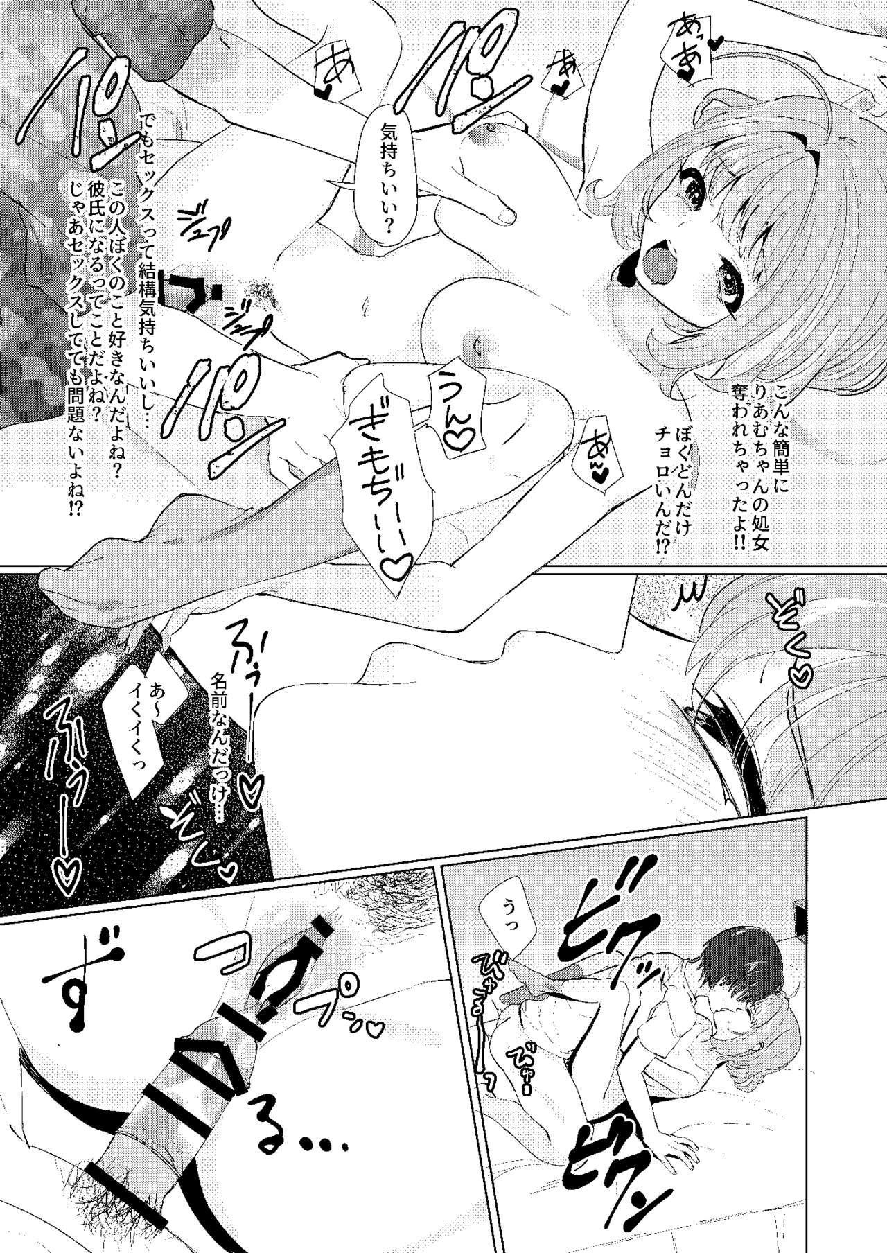 夢〇りあむの青春 5