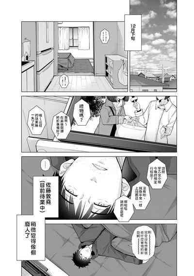 Noraneko Shoujo to no Kurashikata | 與野貓少女一起生活的方法 Ch. 22-25 3