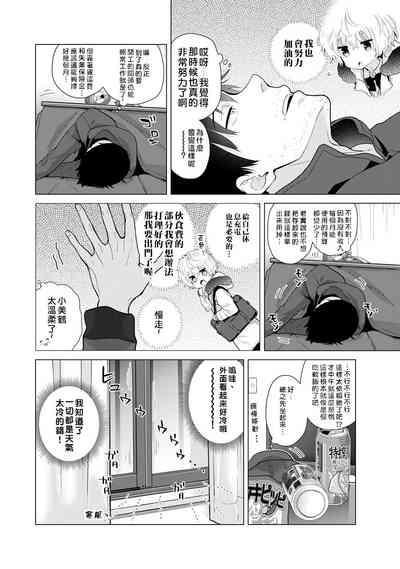 Noraneko Shoujo to no Kurashikata | 與野貓少女一起生活的方法 Ch. 22-25 4