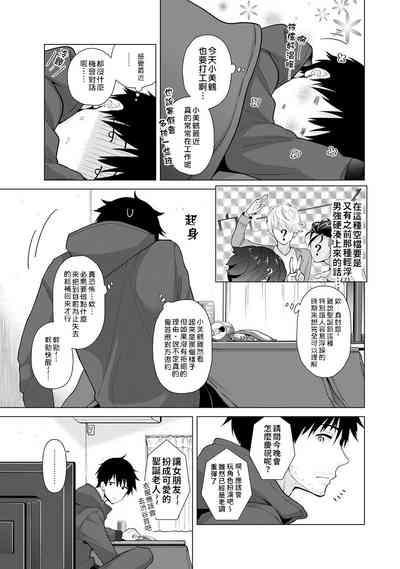 Noraneko Shoujo to no Kurashikata | 與野貓少女一起生活的方法 Ch. 22-25 5