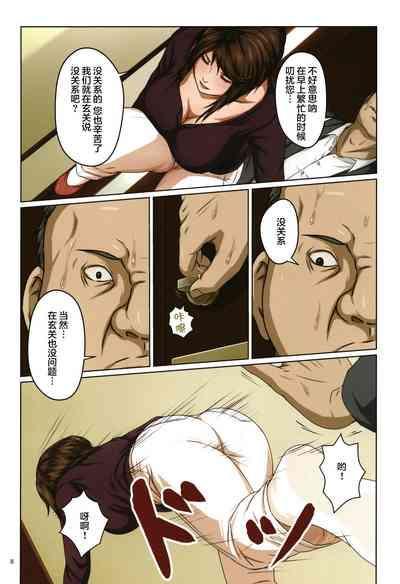 Karamitsuku Shisen 8