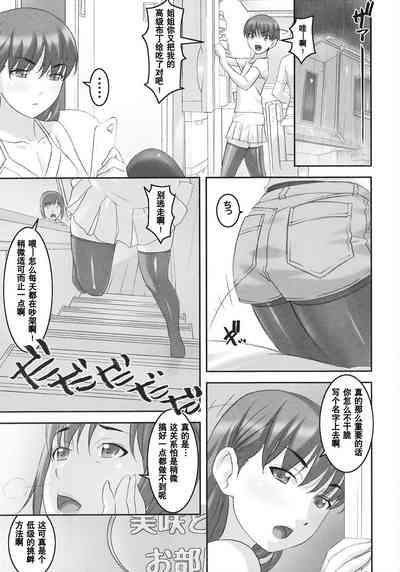 Takahara-ke no Nichijou 1