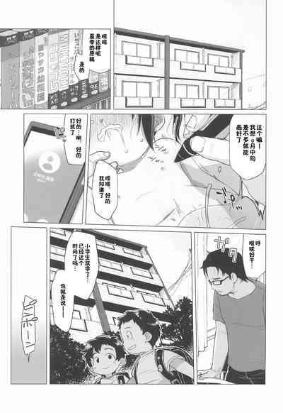 Uchi no Tonari no Shougakusei wa Kinpatsu Hekigan Ecchi-zuki 3