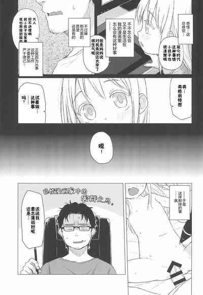 Uchi no Tonari no Shougakusei wa Kinpatsu Hekigan Ecchi-zuki 7
