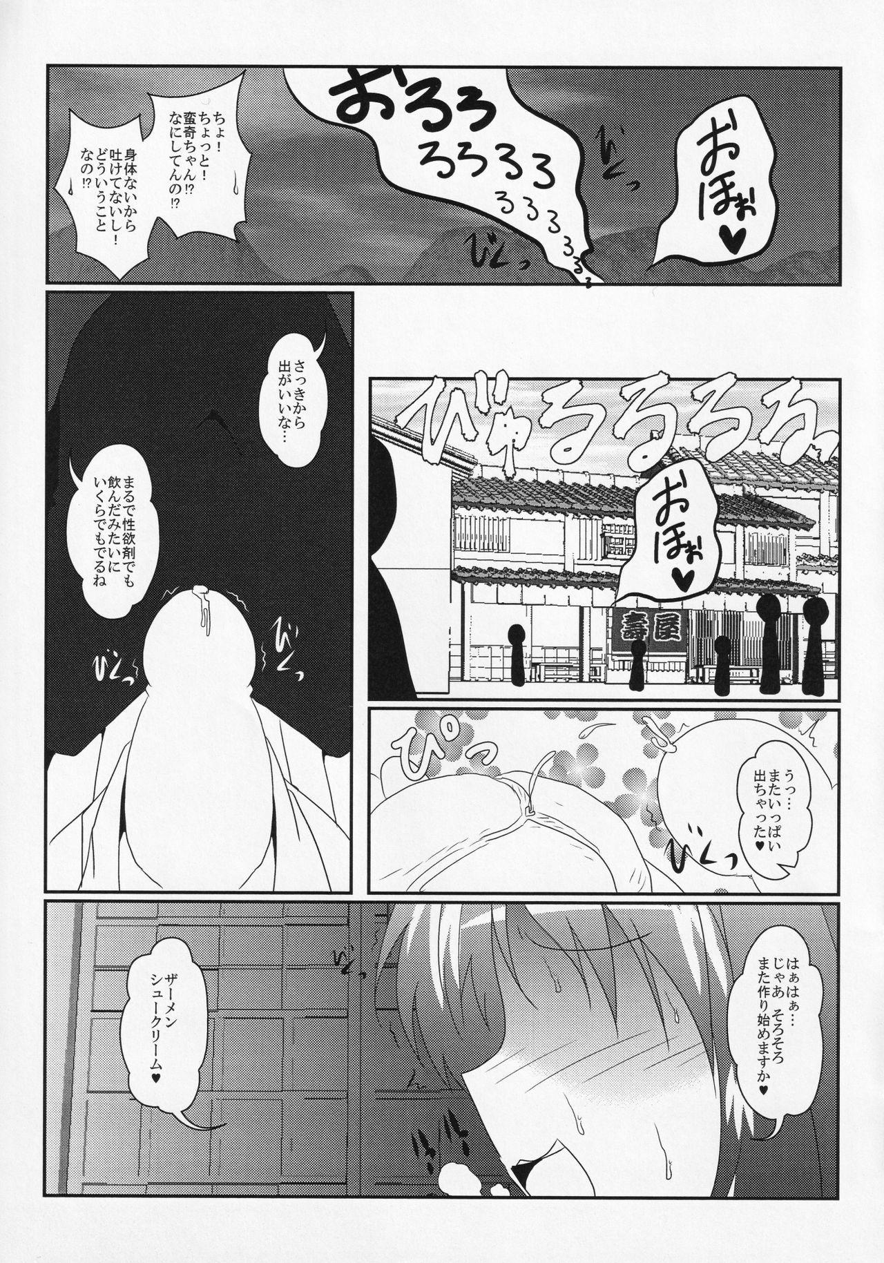 Touhou ShokuSe Goudou 9
